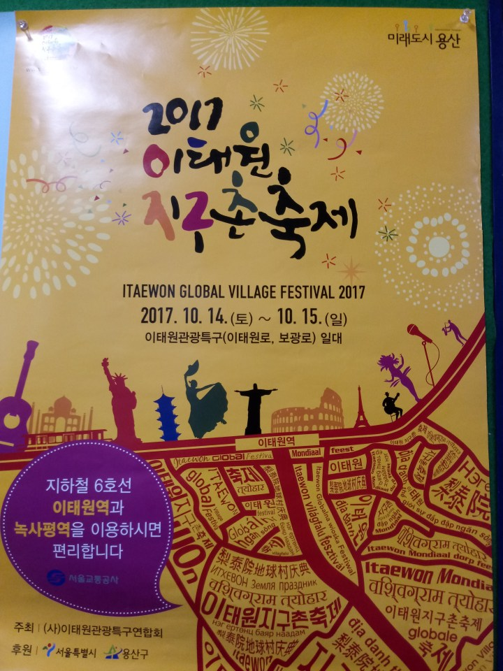 Itaewon Global Village Festival 이태원지구촌축제