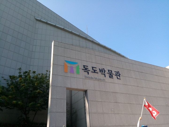 Dokdo Museum