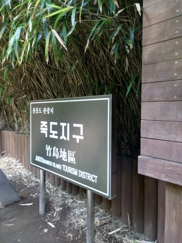 Jukdo죽도- bamboo island