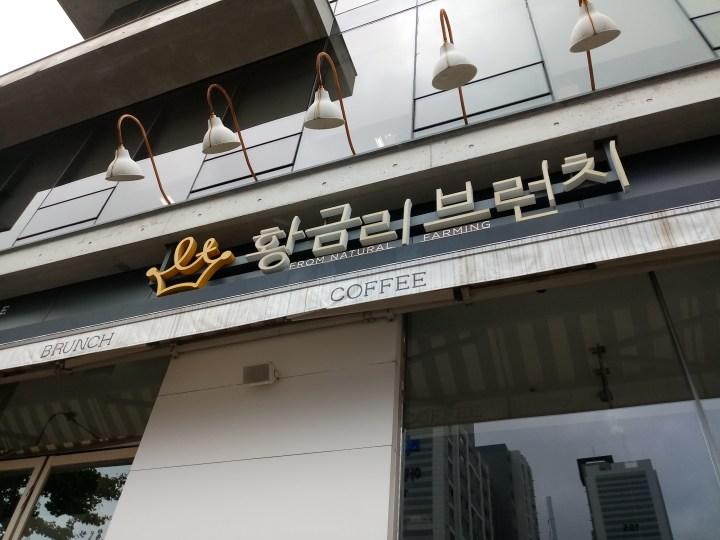 Lemon Table's 황금리 브런치 Hwanggeumri Brunch