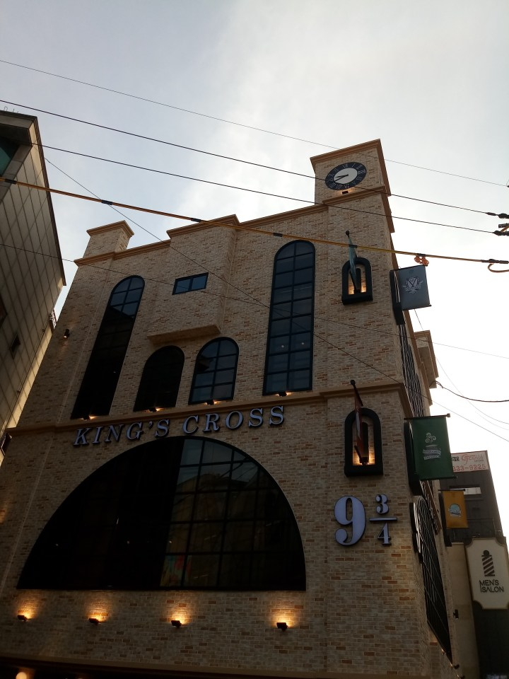 943 Kings Cross: Harry Potter Cafe in Hongdae