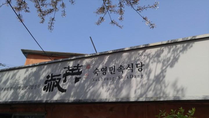 Suk Young-Shik Dang 숙영민속식당