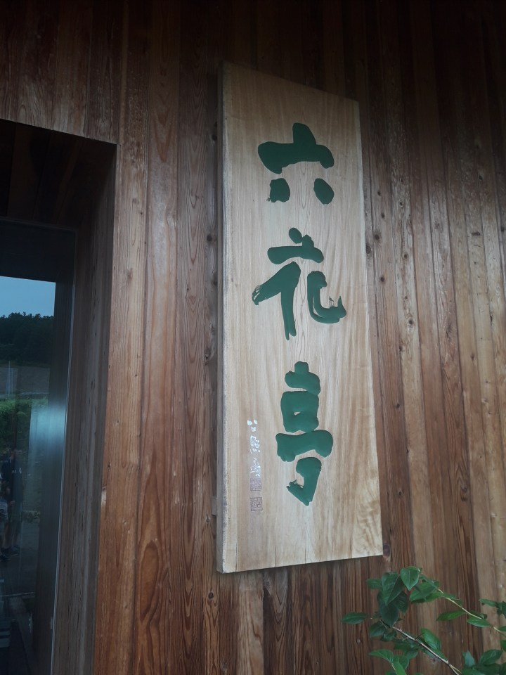 Campana Rokkatei カンパーナ 六花亭