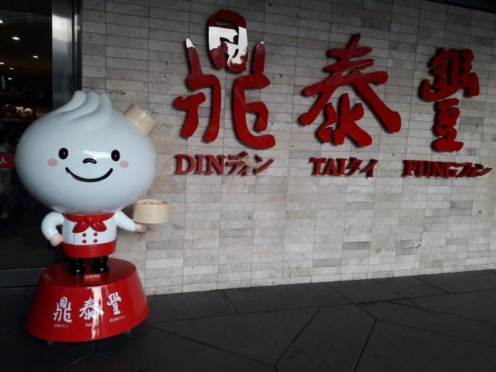 Din Tai Fung 鼎泰豐