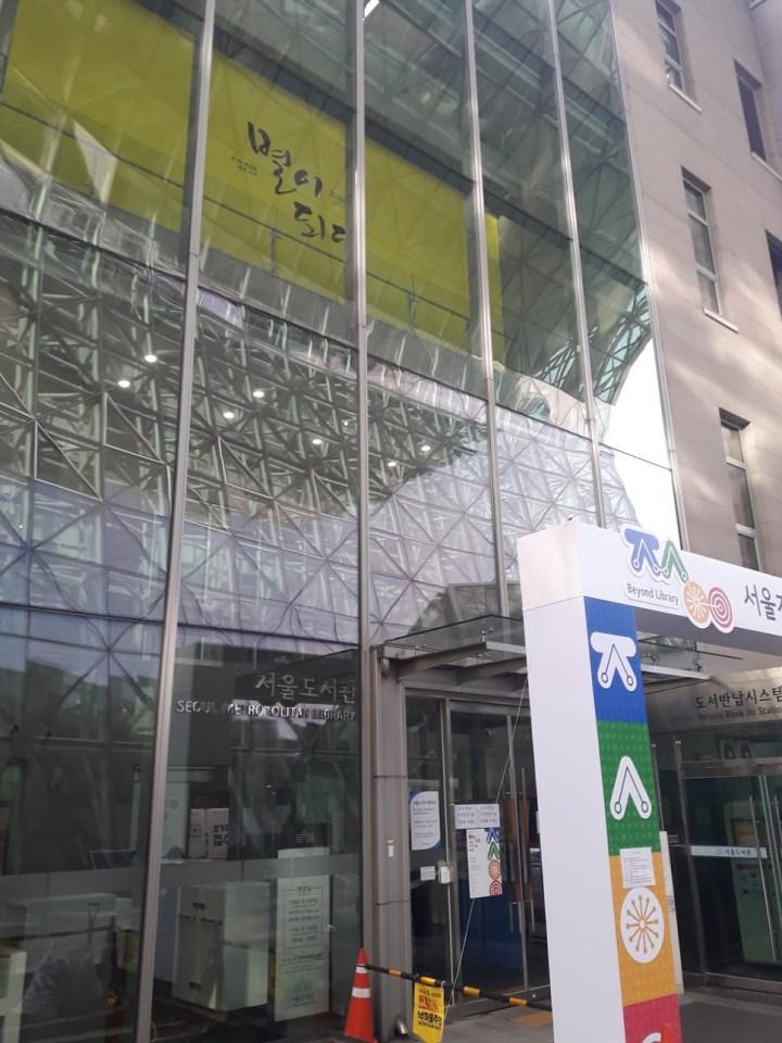 Seoul Metropolitan Library 서울도서관