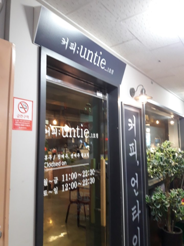 Untie cafe 커피 언타이