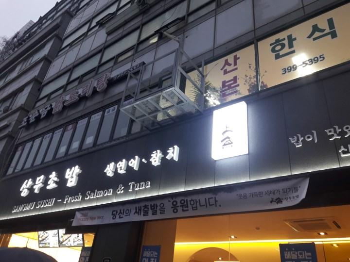 Sangmu Sushi 상무초밥