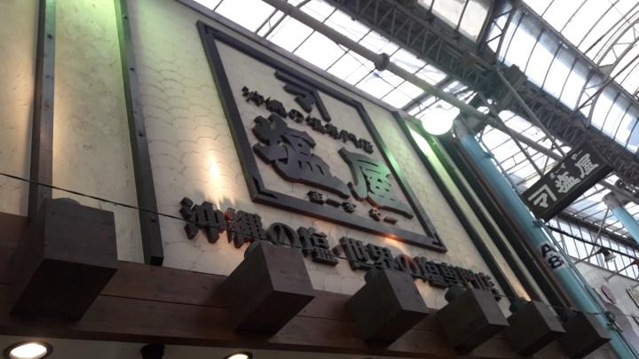 塩の専門店 塩屋 平和通り店 masuya heiwadori store Speciality Shop for Salt MASUYA