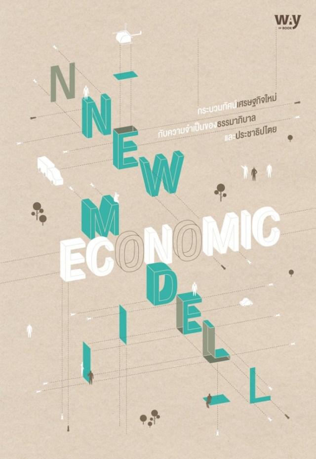 neweconomic-frontCV
