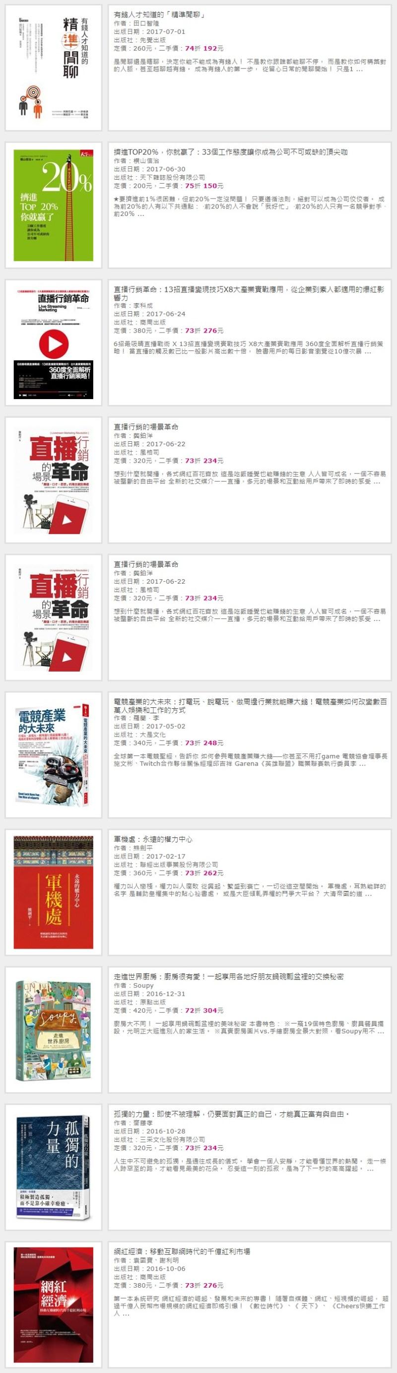 FireShot Capture 030 TAAZE 讀冊生活|二手書店|Wayne www.taaze .tw
