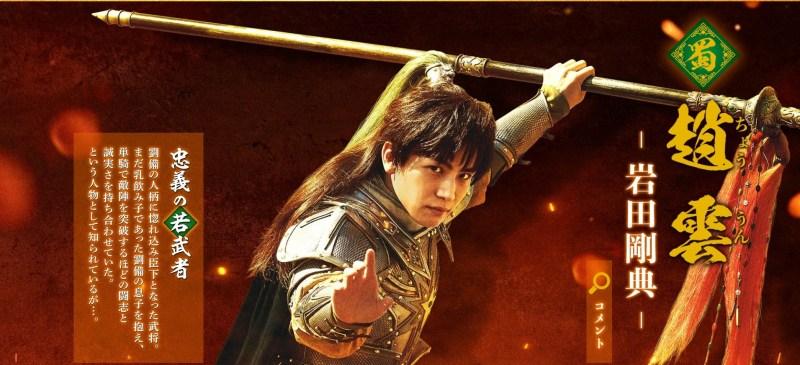 FireShot Capture 060 登場人物┃映画『新解釈・三國志』 shinkaishaku sangokushi.com