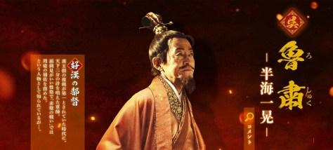 FireShot Capture 084 登場人物┃映画『新解釈・三國志』 shinkaishaku sangokushi.com
