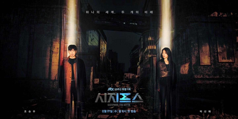 韓劇《薛西弗斯的神話》曹承佑與朴信惠主演2月Netflix推出
