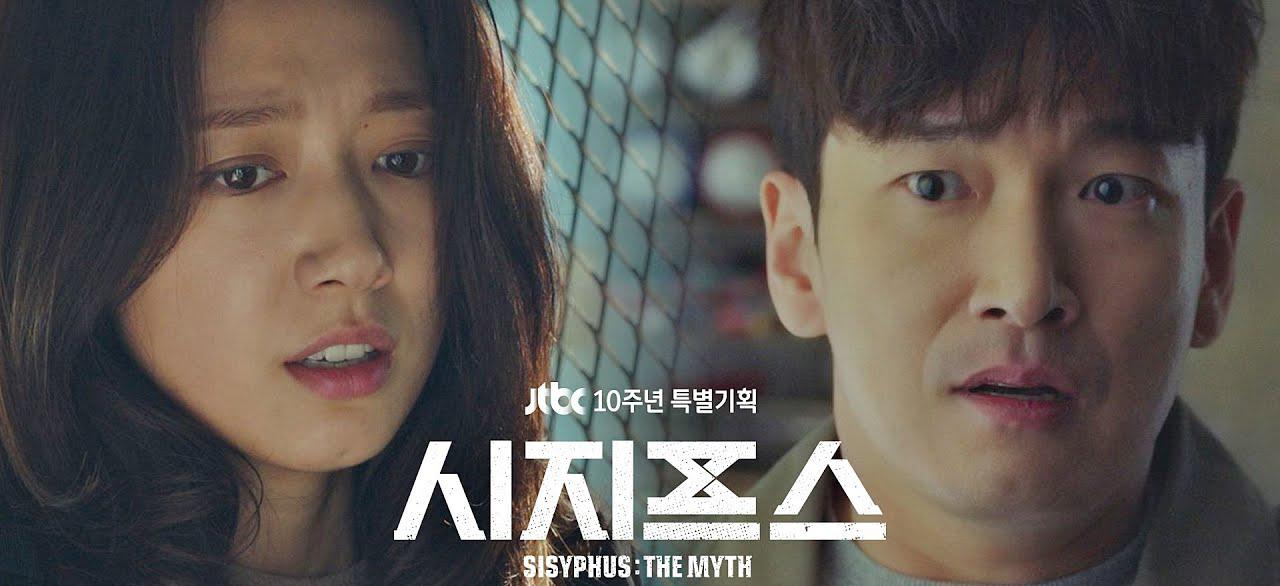 劇集講述來自未來的朴信惠,遇上天才工程師(曹承佑飾演),兩人一起合力阻止戰爭的發生,集合了科技與懸疑題材。預告釋出後,網友們都直呼「這套劇是2021年最受期待的韓劇!」