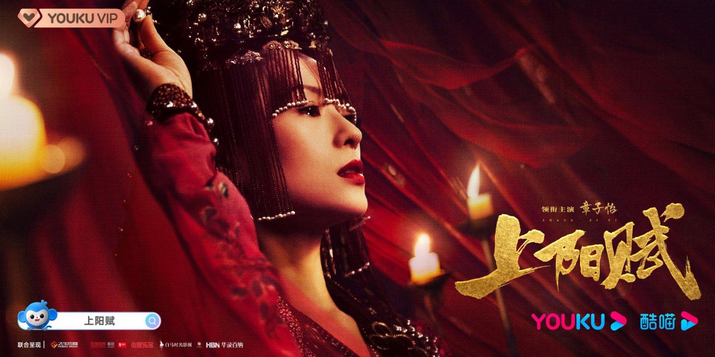 章子怡首部電視劇《上陽賦》介紹,把電視劇搞的跟拍電影一樣