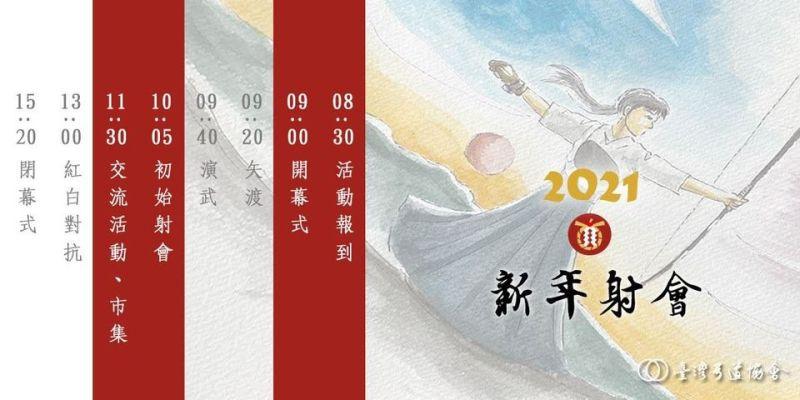 2021《臺灣弓道協會》新年射會
