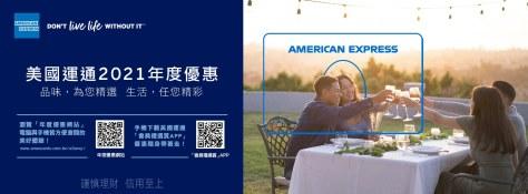 2021 美國運通簽帳白金卡《幸福回饋.精彩再現》
