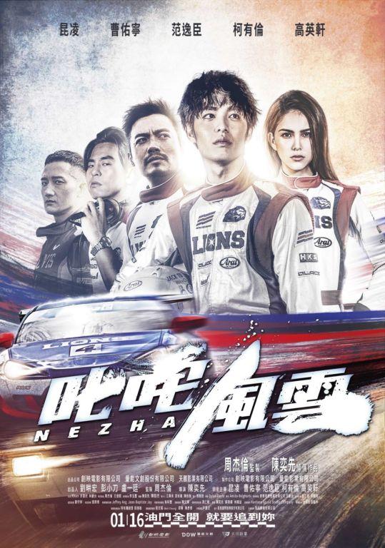 周杰倫監製電影《叱吒風雲》將在1月16上映