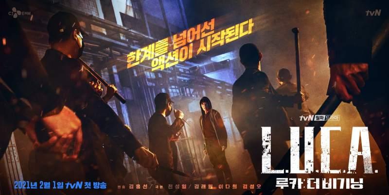 韓劇《L.U.C.A:物種起源》介紹與 EP1-2 劇情概要及心得