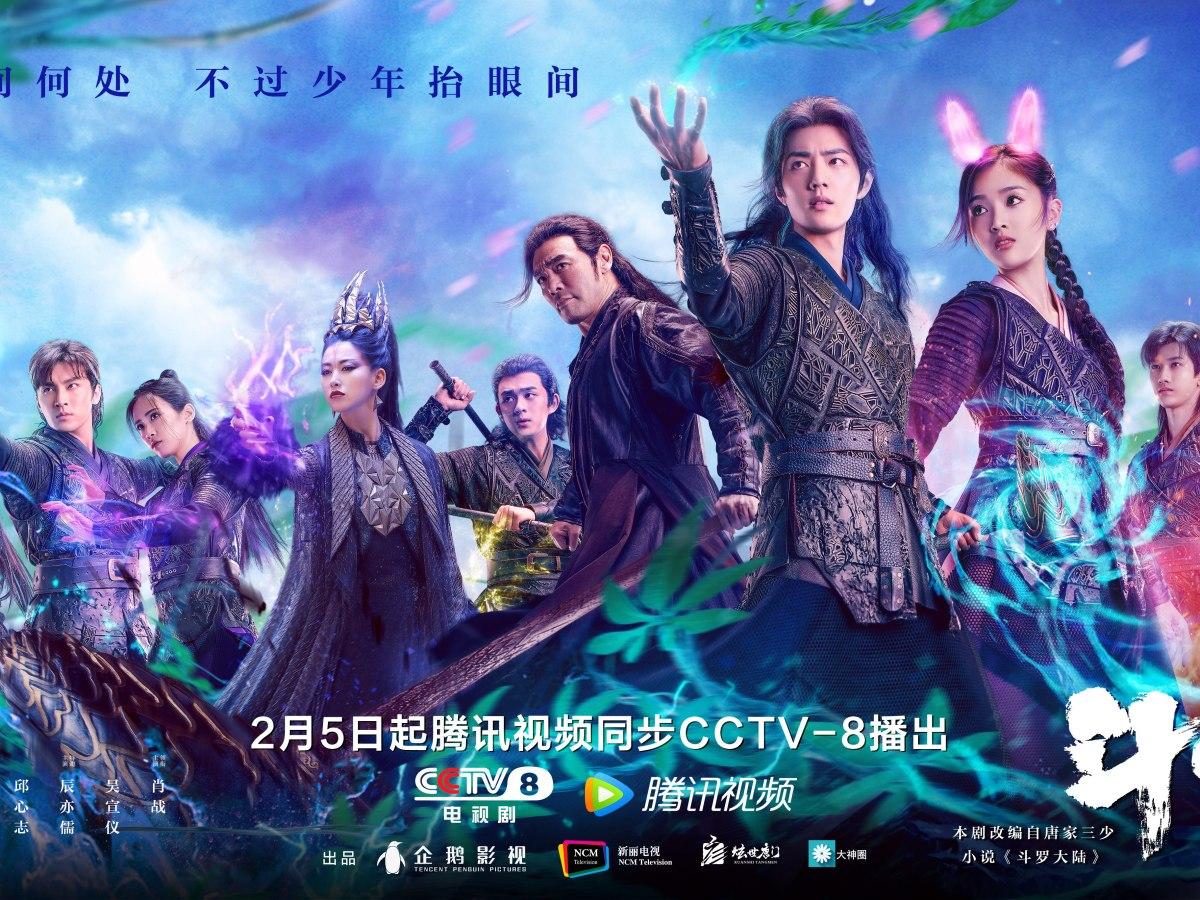 肖戰哥哥上線,陸劇《斗羅大陸》2月5日起於WeTV上架