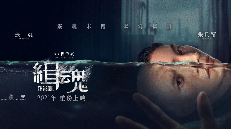 張震、張鈞甯電影《緝魂》將於 4 月 14 日在 Netflix 上架