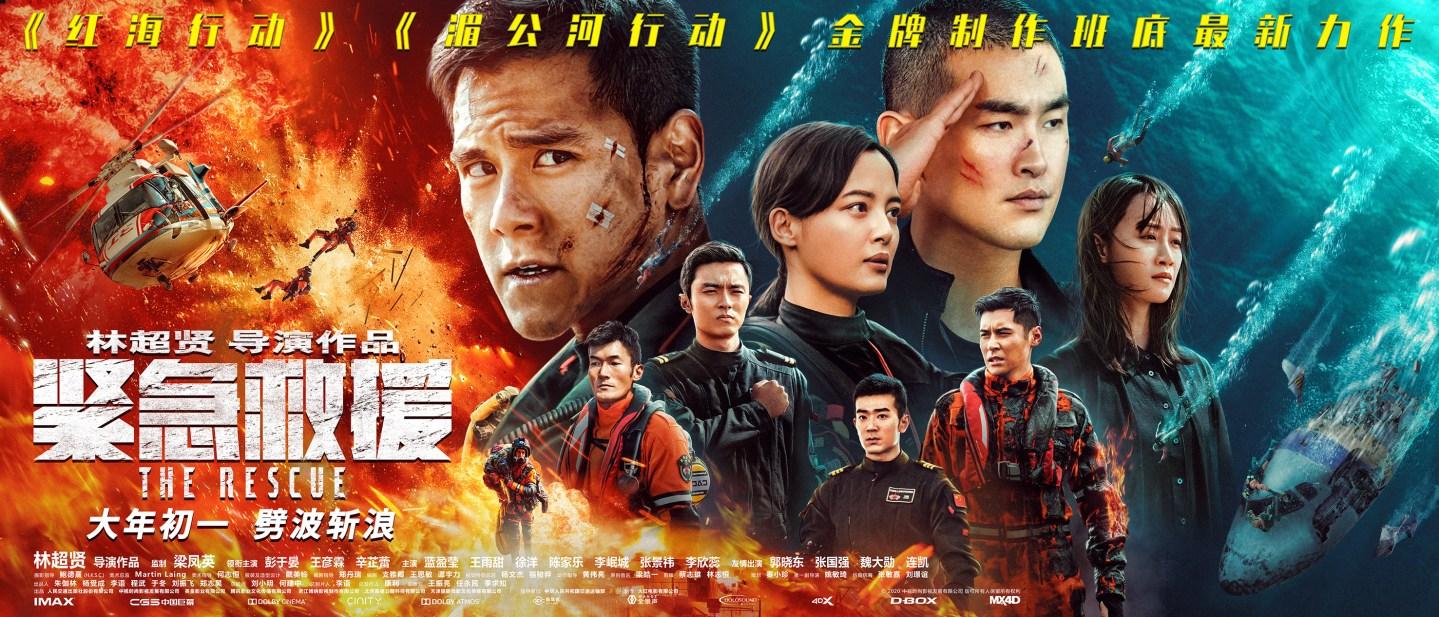 林超賢電影《緊急救援》影評,無懼艱難險阻,捨己為人