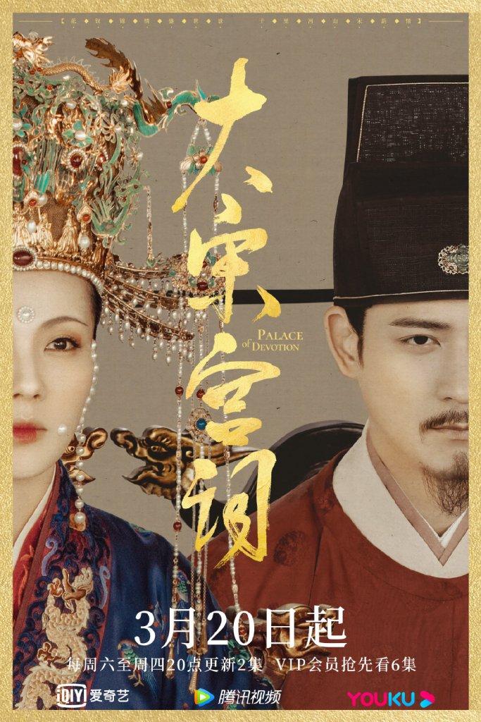 陸劇《大宋宮詞》定檔,3 月 20 日起在愛奇藝播出