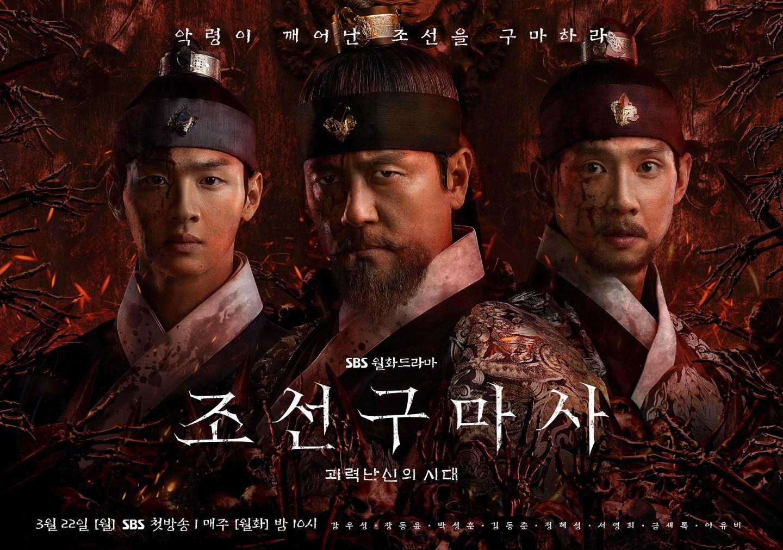 韓劇《朝鮮驅魔師》介紹,3 月 22 日以驅魔對抗活屍