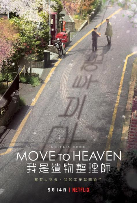 NETFLIX 原創《MOVE TO HEAVEN:我是遺物整理師》5月14上架