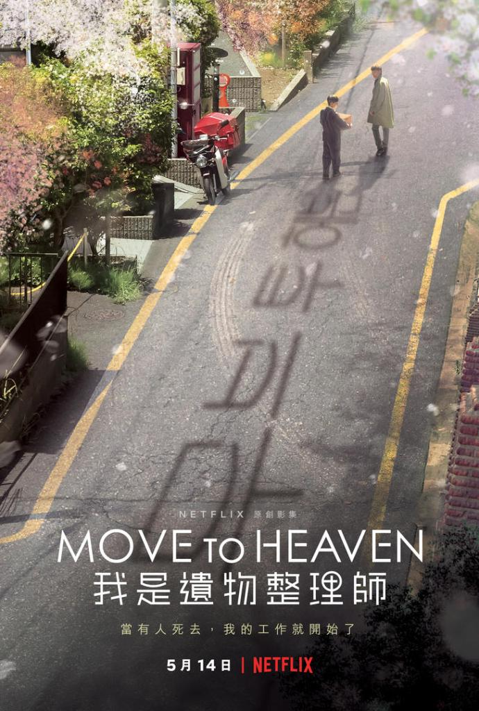 後勁太強《MOVE TO HEAVEN:我是遺物整理師》評價,請把面紙準備好