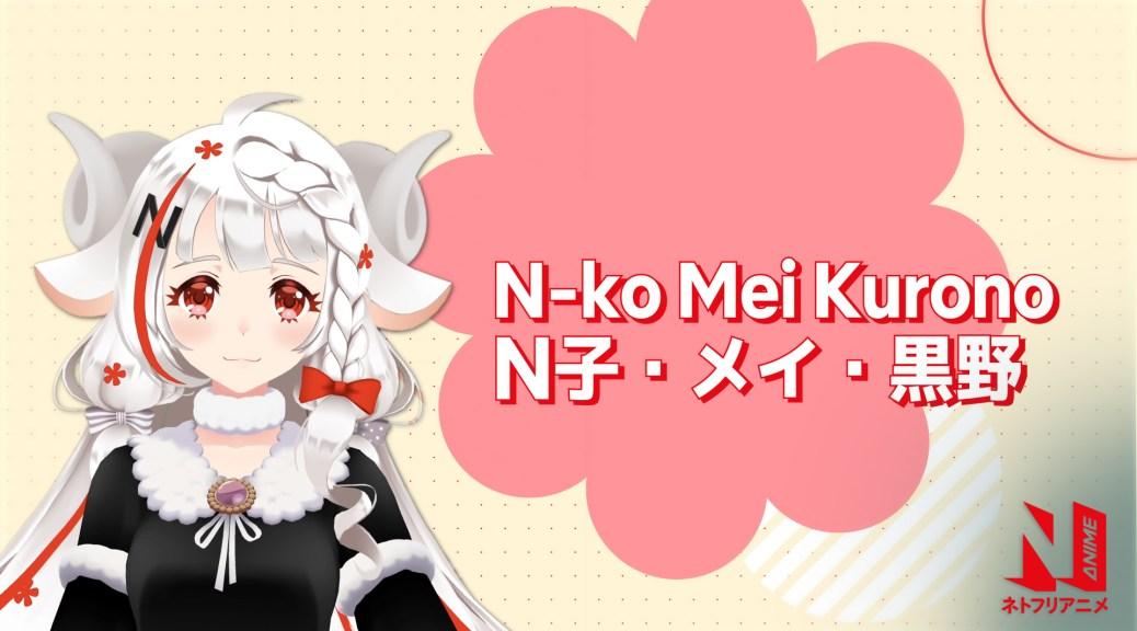 NETFLIX 公佈首位動漫大使:VTUBER N子黑野明,每週將在頻道推出《N子秀》