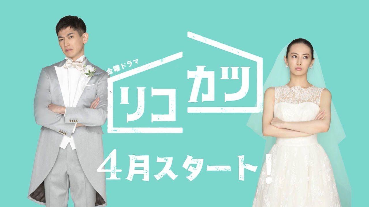 北川景子日劇《離婚活動》劇情概要與分集心得