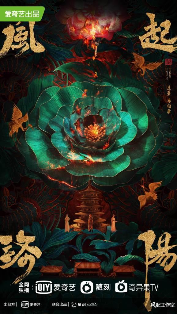 陸劇《風起洛陽》介紹與首波預告,愛奇藝將獨家上架