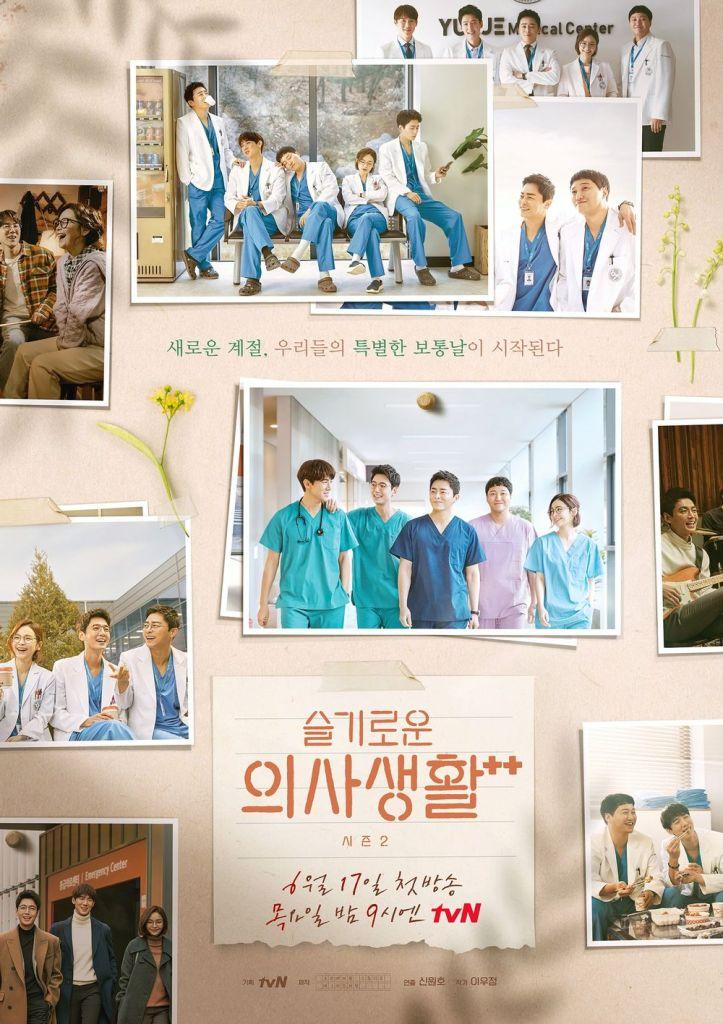 韓劇《機智醫生生活2》首波預告,將在 6 月 17 日於 NETFLIX 上架