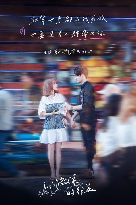 許凱、程瀟電競劇《你微笑時很美》介紹,將在 6 月 23 日爭議開播