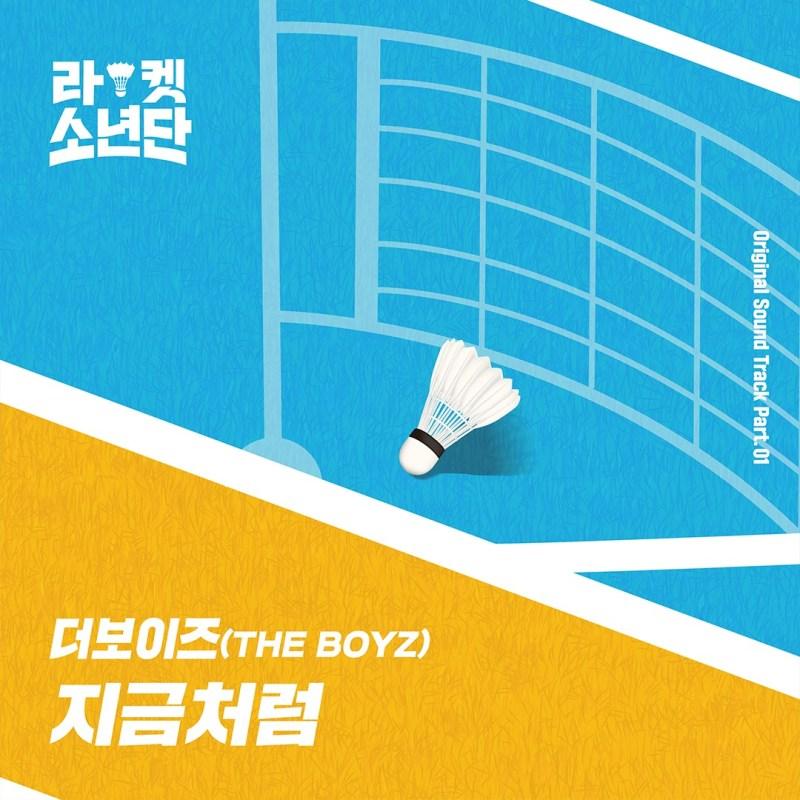 NETFLIX 韓劇《羽毛球少年團/RACKET少年團》EP2 劇情概要與心得,一起贏一起輸!