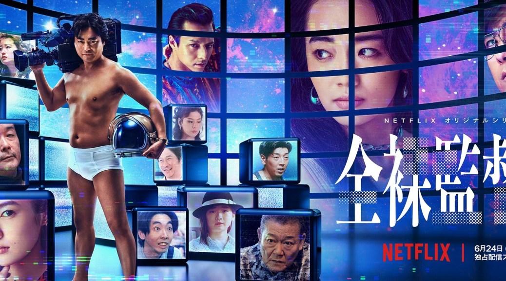 《AV帝王/全裸監督》第 2 季心得,這不是什麼勵志人心的真人故事