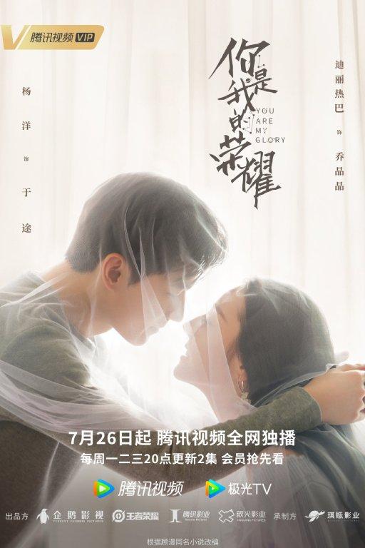 楊洋、迪麗熱巴陸劇《你是我的榮耀》定檔, 7 月 26 日起 WETV 獨家播出