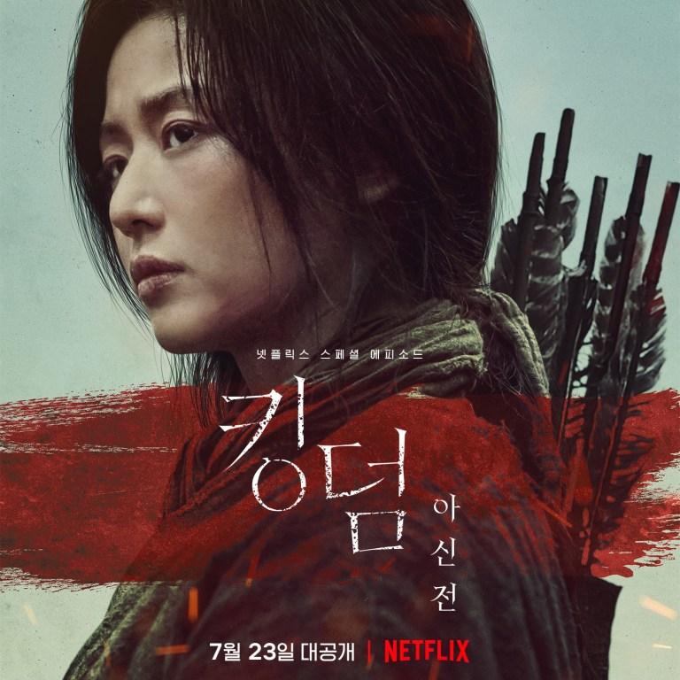 電影《屍戰朝鮮:雅信傳》評價與心得,結束後沒有下一集可以按真的慘
