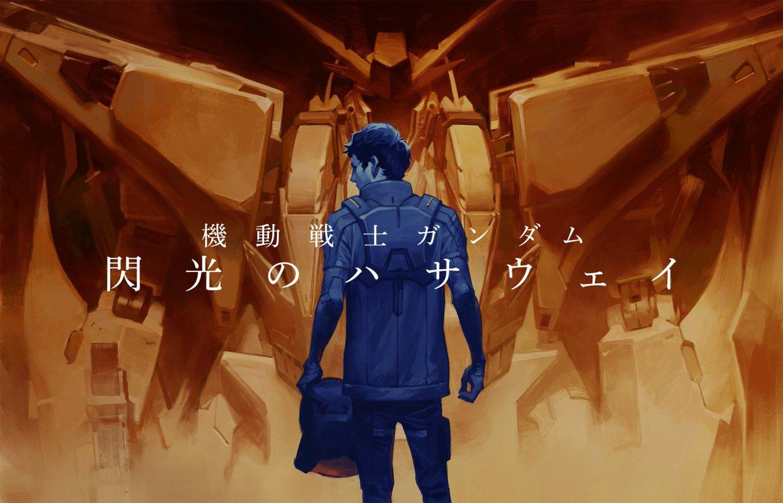 《機動戰士鋼彈:閃光的哈薩威》首部曲評價,跪求早日推出第2、3部