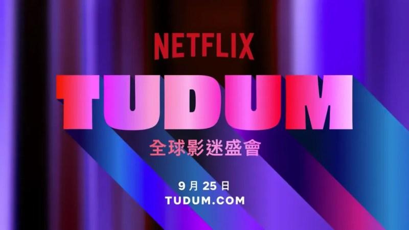 史上首次《TUDUM:NETFLIX 全球影迷盛會》將在 9 月 25 日登場
