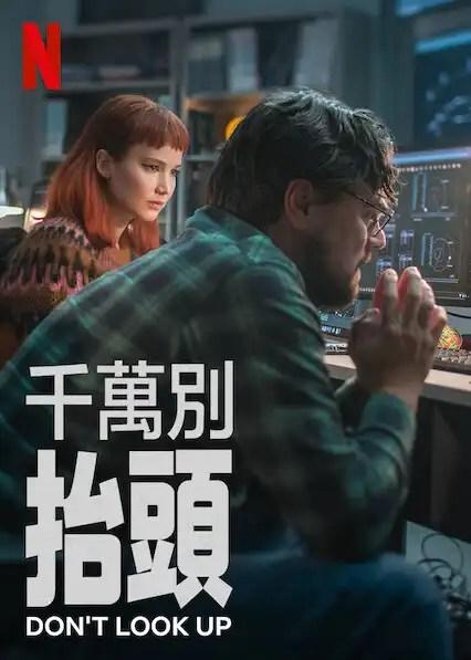 Netflix 12 月電影《千萬別抬頭》公佈預告,李奧納多·狄卡能否拯救地球?