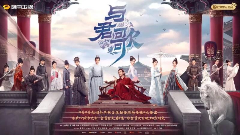 陸劇《與君歌》49集完結評價,陛下目光所指,即是臣劍尖所向。