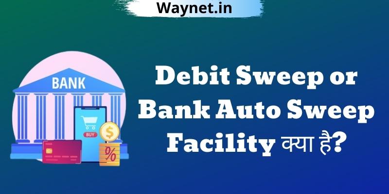 debit sweep and bank auto sweep