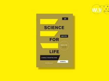 Science for Life คู่มืออยู่อย่างวิทย์ ฉบับติดบ้าน