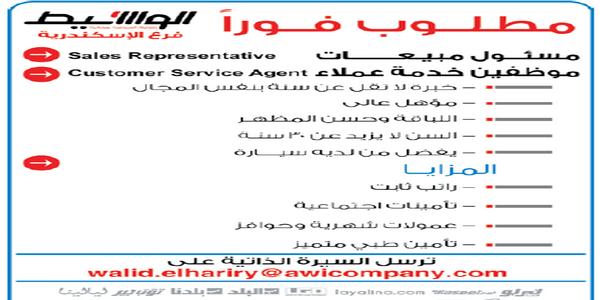 وظائف جريدة الوسيط الامارات Pdf اليوم 25 1 2020