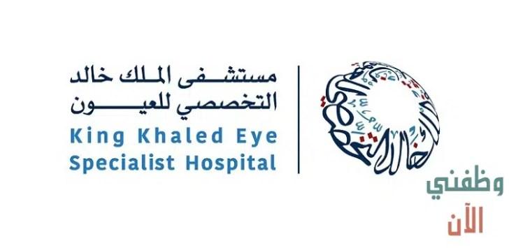 مستشفى الملك خالد التخصصي للعيون وظائف صحية وإدارية شاغرة