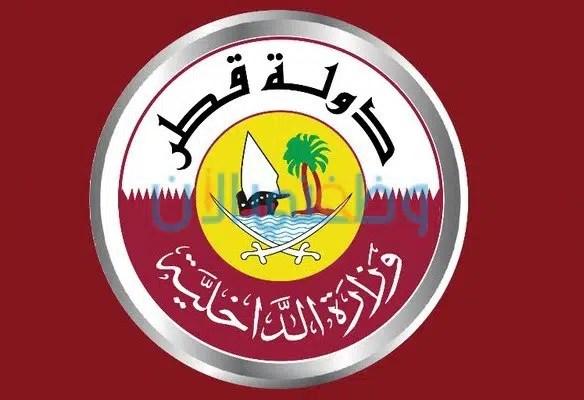 وظيفة - وظائف قطر 2020 وزارة الداخلية توفر وظائف شاغرة