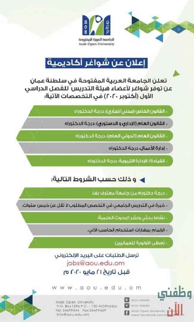 وظائف في عمان بالجامعة العربية المفتوحة للمواطنين والاجانب