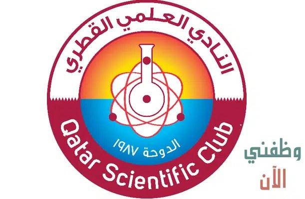 وظائف في قطر للوافدين والمواطنين بنادي قطر العلمي
